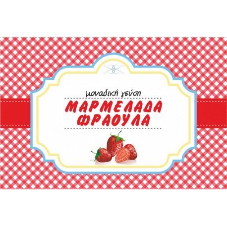 Ετικέτα Μαρμελάδας