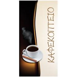 Ετικέτα Καφέ
